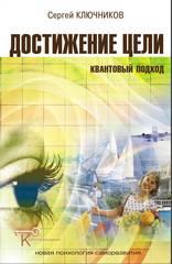 Достижение цели. квантовый подход - Книга психолога Ключникова